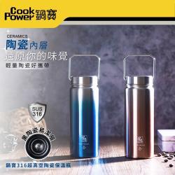 【鍋寶】316不鏽鋼內陶瓷保溫瓶560ML二入組-兩色任選