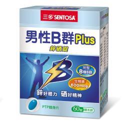【三多】男性B群Plus鋅硒錠6盒組(60錠/盒)