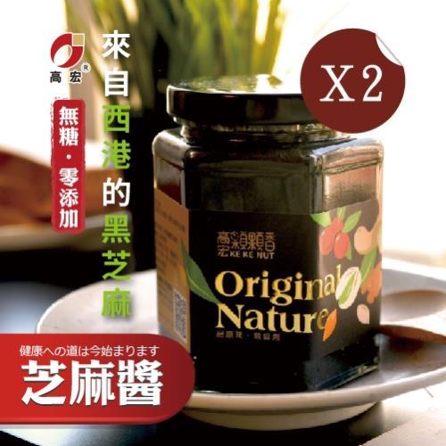 【高宏】嚴選養生系列-西港黑芝麻醬