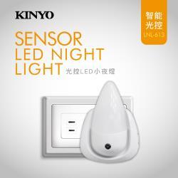 KINYO 光控LED小夜燈-黃光(LNL-617)