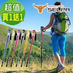 韓國SELPA 開拓者鋁合金避震登山杖 (買一送一)