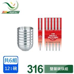 【PERFECT 理想】極緻316雙層碗12cm 6入無蓋+316不銹鋼筷23cm 五雙促銷組