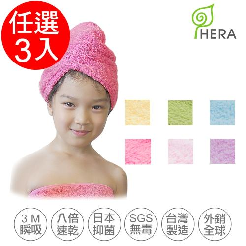HERA 3M專利瞬吸快乾抗菌超柔纖-兒童浴帽任選3入