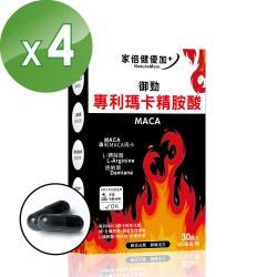 家倍健_御勁專利瑪卡MACA精胺酸膠囊(30顆/盒x4盒)