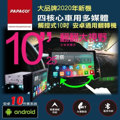 PAPAGO! 品牌 觸控式10吋安卓通用翻轉機_到府安裝
