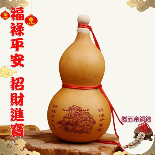 古藝坊-福祿平安天然葫蘆(買就送五帝錢)/