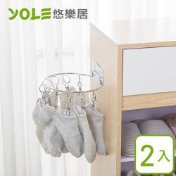 YOLE悠樂居-201不鏽鋼無痕貼壁掛多功能曬衣襪架-圓10夾2入