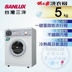 SANLUX台灣三洋 5公斤乾衣機 SD-66U8A