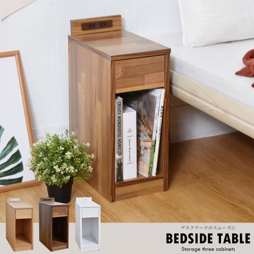 凱堡 簡約日系床頭櫃窄櫃(附插座) 收納櫃/邊櫃/置物櫃