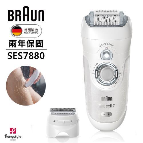 德國百靈BRAUN-智舒晶輪美體刀SES7880/