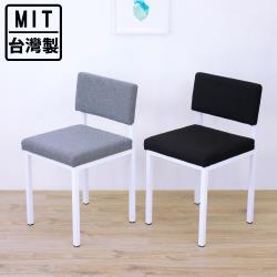 頂堅 厚型泡棉沙發(織布椅面)鋼管腳-餐椅 工作椅 洽談椅 會客椅 辦公椅(二色可選)