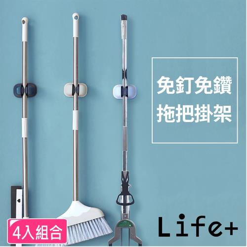 Life+免釘免鑽黏貼式 拖把掛架夾/工具夾 (4入)