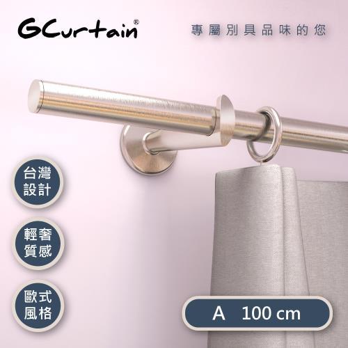 【GCurtain】極簡風華 金屬窗簾桿套件組 (100 cm) GC-ZH03420-A