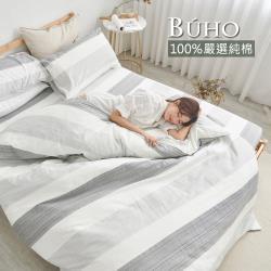 BUHO 天然嚴選純棉雙人四件式床包被套組(清朗光宅)