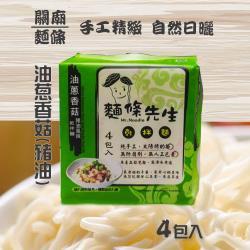 麵條先生-乾拌麵系列-油蔥香菇(豬油風味4入)