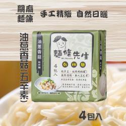 麵條先生-乾拌麵系列-油蔥香菇-(五辛素4入)
