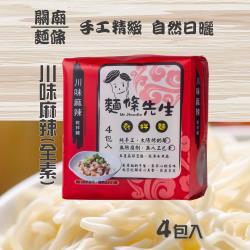 麵條先生-乾拌麵系列-川味麻辣(純素4入)