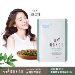 韓國Coreana nokdu 發酵綠豆氧氣微米泡泡面膜1片 (台灣官方公司貨)