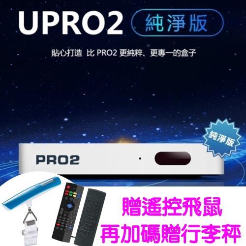 現貨馬上出★安博盒子UPRO2台灣版智慧電視盒X950公司貨純淨版『搭贈空中飛鼠(體感遙控器)有鍵盤滑鼠更好操作』/