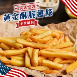 海肉管家-美式黃金酥脆薯條(9包/每包約200g±10%)