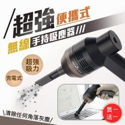 限時搶【買一送一】超強便攜式無線手持吸塵器