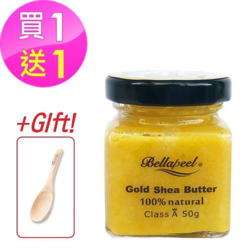 Bellapeel蓓拉佩爾非洲黃金乳油木果油50g送木勺