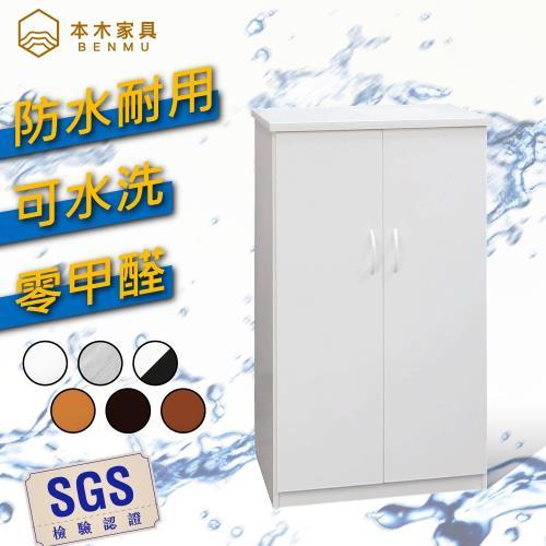 【本木】防潮/抗蟲蛀/可水洗 緩衝塑鋼可掀式雙開門鞋櫃(寬66深33.5高117cm)