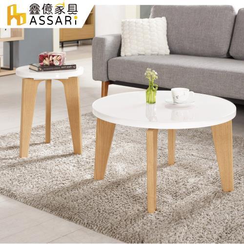 ASSARI-凱絲組合茶几組(大茶几+小茶几)