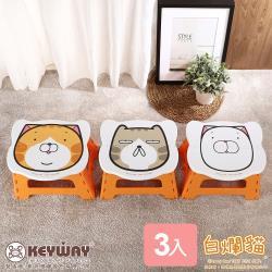 KEYWAY 白爛貓止滑折合椅-3入組