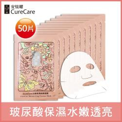 CureCare安炫曜 水潤保濕精華面膜 50片★原價6450《超值搶購》