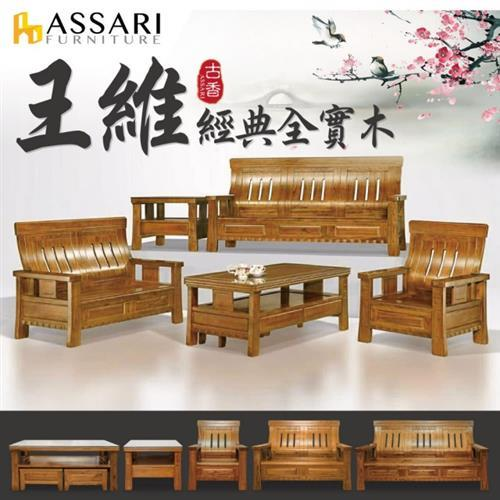 ASSARI-王維全實木1+2+3人沙發+大小茶几(沙發茶几組)
