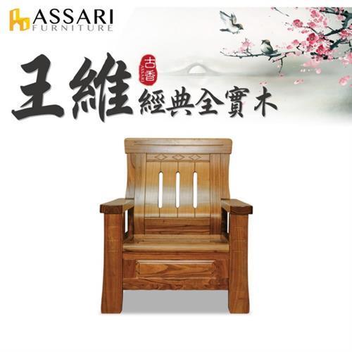 ASSARI-王維全實木單人座沙發(79cm)/