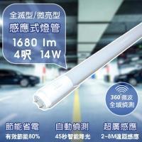 【APEX】T8 4呎14W LED 微波感應燈管 白光