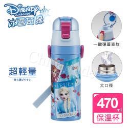 迪士尼Disney 冰雪奇緣 彈蓋直飲式 不鏽鋼保冷保溫杯470ML 附背帶(彈蓋直飲口)