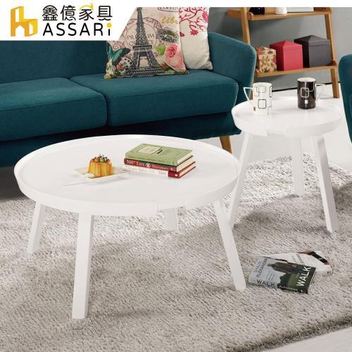ASSARI-伍地組合茶几組-白(大茶几+小茶几)