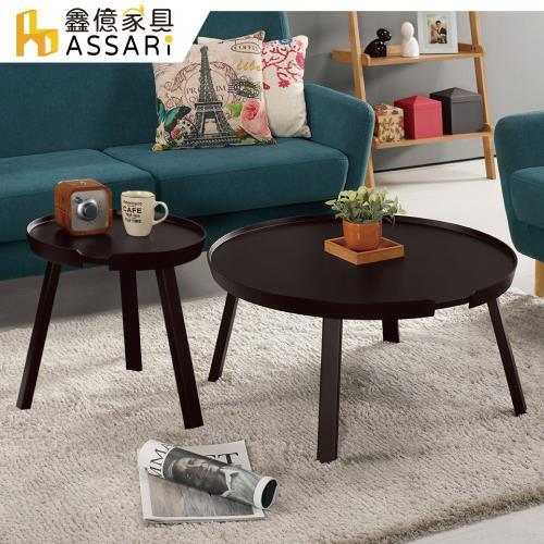ASSARI-以斯組合茶几組-黑(大茶几+小茶几)