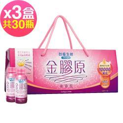 台鹽生技 金膠原青春飲禮盒(10瓶x3盒,共30瓶)