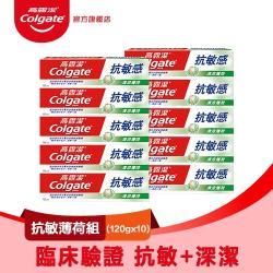 【高露潔】抗敏感 - 清涼薄荷牙膏120g*10