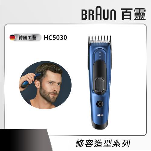 德國百靈BRAUN-電動理髮造型器HC5030