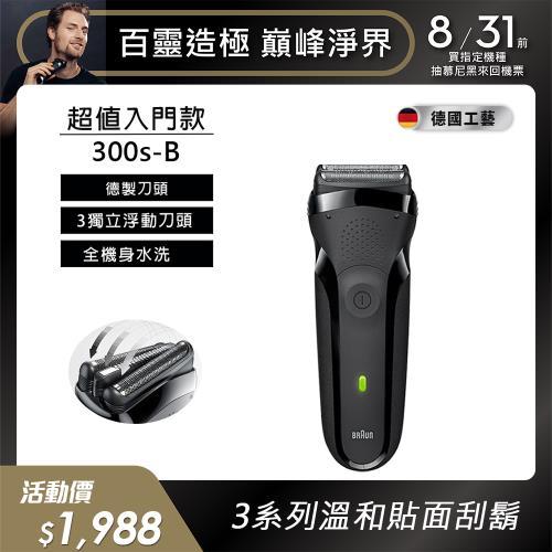 德國百靈BRAUN-三鋒系列電動刮鬍刀/電鬍刀(黑)300s-B/