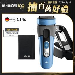 父親節限時下殺↘德國百靈BRAUN-°CoolTec系列冰感科技電鬍刀CT4s