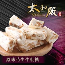 [太和殿]花生牛軋糖150g/盒,(共4盒)