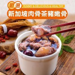 禾記 肉骨茶豬嫩骨4包(250g±10%(固形物110g))