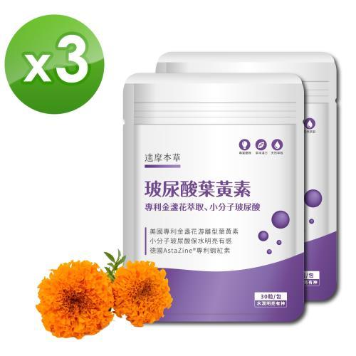 【達摩本草】玻尿酸游離型葉黃素《小分子玻尿酸、水潤明亮》x3包/