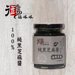 [御膳娘娘]100%純黑芝麻醬(180g/瓶,共2瓶)