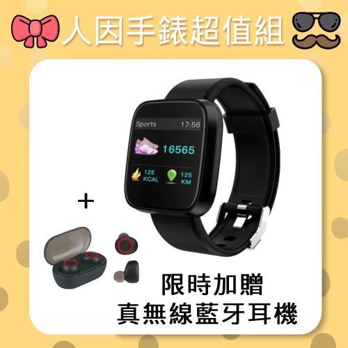 人因大錶面時尚運動心律智慧手錶超值組/