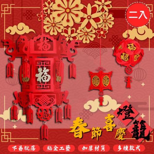年節喜慶DIY春節燈籠(超值2入)