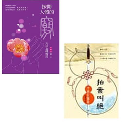 按開人體的竅─穴位玄機妙用+拍案叫絕-中國針醫術(二書)/