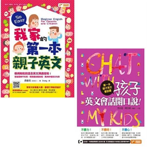 我家的第一本親子英文+第一本親子英文會話書:孩子,英文會話開口說!(附1MP3)(二書)/