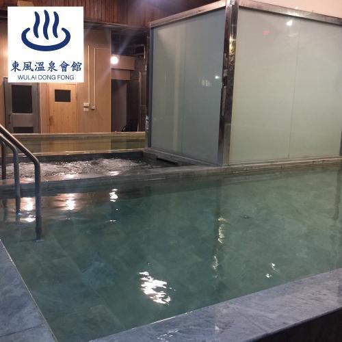 烏來【東風溫泉會館】男女日式大眾風呂單人泡湯-電子票券/